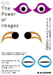 トークイベント「イメージの力」