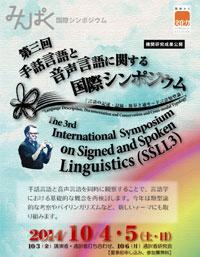 《機関研究成果公開》第3回手話言語と音声言語に関する国際シンポジウム「言語の記述・記録・保存と通モード言語類型論」