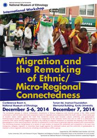 国際ワークショップ「人の移動と民族的/地域的共同性の再構築」
