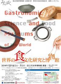 国立民族学博物館・立命館大学 学術交流協定締結記念 国際シンポジウム「世界の食文化研究と博物館」