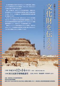 公開シンポジウム「文化財を伝える――日本の保存技術が古代エジプト文明の秘宝を救う」