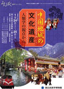 《機関研究成果公開》国際フォーラム「中国地域の文化遺産――人類学の視点から」