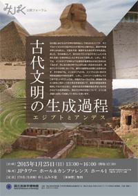 公開フォーラム「古代文明の生成過程――エジプトとアンデス」