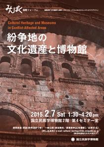 《機関研究成果公開》国際フォーラム「紛争地の文化遺産と博物館」