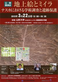 公開講演会「地上絵とミイラ――ナスカにおける学術調査と遺跡保護」