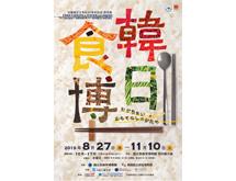 Food Culture in Korea and Japan: the Tastes of NANUM and OMOTENASHI