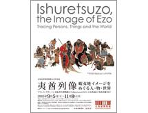 巡回展「夷酋列像 ―蝦夷地イメージをめぐる人・物・世界―」【北海道博物館】