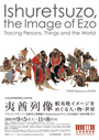"Traveling Exhibitions ""Ishuretsuzo,the Image of Ezo: Tracing Persons, Things and the World"" [HOKKAIDO MUSEUM]"