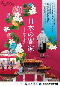 台湾文化光点計画講演会「日本の客家――歴史と現在」