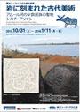 巡回展「岩に刻まれた古代美術―アムール河の少数民族の聖地シカチ・アリャン」【横浜ユーラシア文化館】
