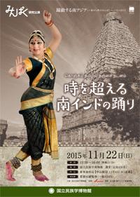 時を超える南インドの踊り