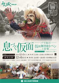 息づく仮面―バリ島の仮面舞踊劇トペンと音楽