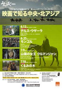 新展示関連 映画で知る中央・北アジア「デルス・ウザーラ」