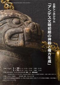 公開シンポジウム「アンデス文明初期の神殿と権力生成」