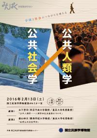 学術潮流サロン「公共人類学×公共社会学――学問と社会のつながりを考える」