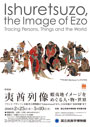 Ishuretsuzo, the Image of Ezo: Tracing Persons, Things and the World