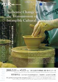 《機関研究成果公開》国際シンポジウム「無形文化遺産の継承における 『オーセンティックな変更・変容』」