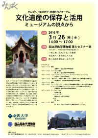 国立民族学博物館・金沢大学 研究フォーラム 「文化遺産の保存と活用:ミュージアムの視点から」