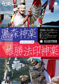 黒森神楽×雄勝法印神楽 in みんぱく公演