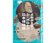 巡回展「よみがえれ! シーボルトの日本博物館」【東京都江戸東京博物館】