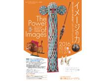 巡回展「イメージの力―国立民族学博物館コレクションにさぐる」【香川県立ミュージアム】
