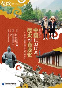 国際シンポジウム「中国における歴史の資源化――その現状と課題に関する人類学的分析」