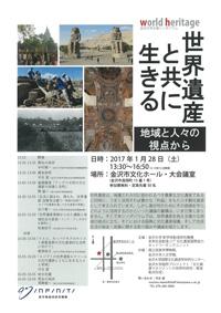 金沢大学・みんぱく共催シンポジウム「世界遺産と共に生きる 地域と人々の視点から」