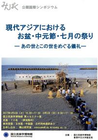 国際シンポジウム「現代アジアにおけるお盆・中元節・七月の祭り――あの世とこの世をめぐる儀礼」