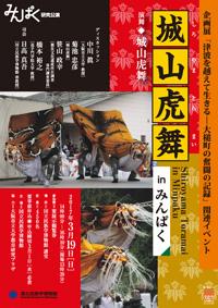 みんぱく研究公演「城山虎舞 in みんぱく」