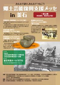 郷土芸能復興支援メッセ in 釜石――みんなで語り、みんなでつなごう