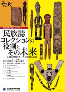開館40周年記念シンポジウム「民族誌コレクションの役割とその未来――人間の理解にむけた博物館の挑戦」