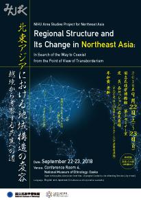 北東アジアにおける地域構造の変容:越境から考察する共生への道