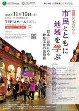 第34回人文機構シンポジウム 国際シンポジウム「市民とともに地域を学ぶ―日本と台湾にみる地域文化の活用術」