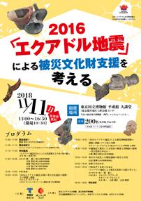 日本・エクアドル外交関係樹立100周年記念国際シンポジウム 「2016エクアドル地震」による被災文化財支援を考える