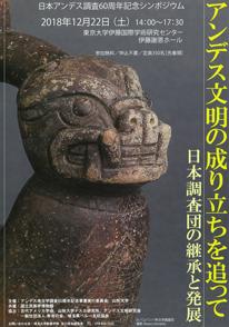 日本アンデス調査60周年記念シンポジウム「アンデス文明の成り立ちを追って――日本調査団の継承と発展」