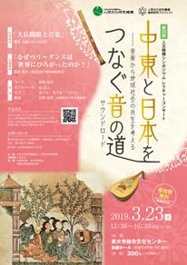 第35回人文機構シンポジウム レクチャーコンサート「中東と日本をつなぐ音の道(サウンドロード)―音楽から地球社会の共生を考える」