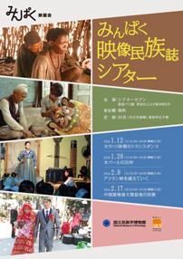 みんぱく映像⺠族誌シアター「ネパールの30年」