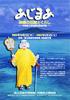 地域テーマ展示「あじまあ 沖縄の伝統とくらし ─沖縄県立博物館収蔵資料展─」