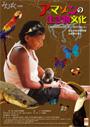 企画展「アマゾンの生き物文化」