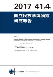 国立民族学博物館研究報告 2017 41巻4号