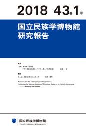 国立民族学博物館研究報告 2018 43巻1号