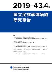 国立民族学博物館研究報告 2019 43巻4号