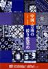 コレクション展示「中国・雲南の絞り藍染め ─ 大理ペー族の村から」