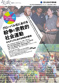 《機関研究成果公開》国際シンポジウム「グローバル化における紛争と宗教的社会運動―オセアニアにおける共生の技法」