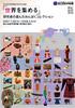開館30周年記念企画展「世界を集める-研究者の選んだみんぱくコレクション」