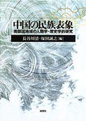 中国の民族表象――南部諸地域の人類学・歴史学的研究 ★