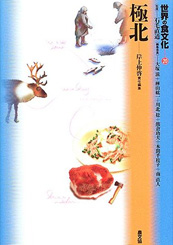 極北(世界の食文化20)