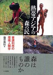 熱帯アジアの森の民――資源利用の環境人類学 ★