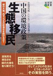 中国の環境政策「生態移民」――緑の大地、内モンゴルの砂漠化を防げるか?