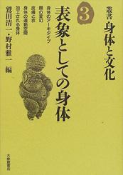 表象としての身体(叢書 身体と文化3)